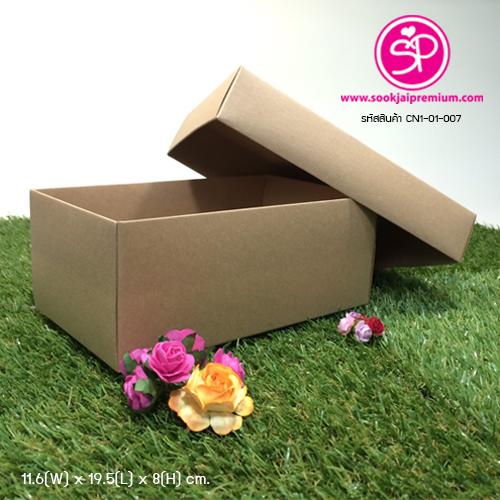 กล่องฝาครอบ สีน้ำตาลธรรมชาติ ขนาด 11.6 x 19.5 x 8.0 ซม. (บรรจุ 50 กล่องต่อแพ็ค)