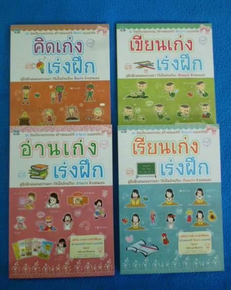 ร้านหนังสือภาษาไทยมือหนึ่ง