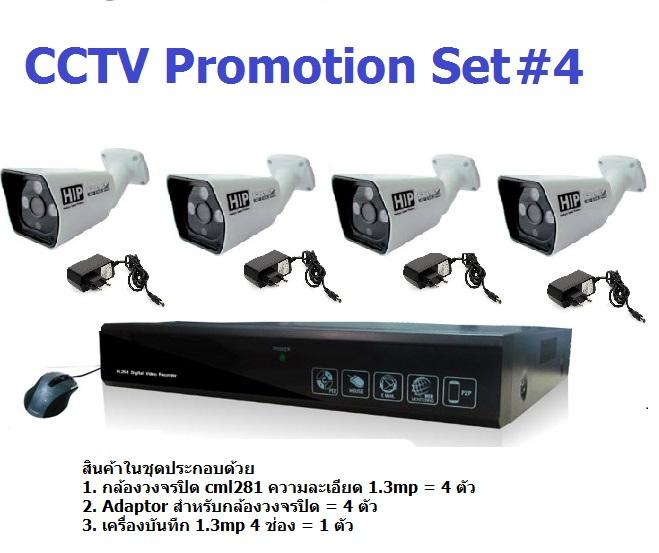 กล้องวงจรปิด CCTV ชุดกล้องวงจรปิด AHD CCTV set 4 ตัว