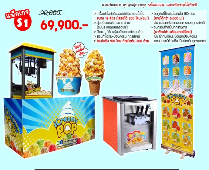 ค่าแฟรนไชส์ไอศกรีมป๊อป iCreamyPOP - ไซส์ S1