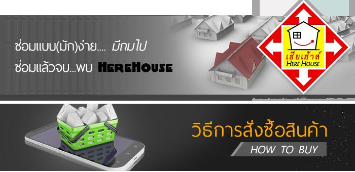 ซ่อมแบบ(มัก)ง่าย.... มีถมไป ซ่อมแล้วจบ...พบ HereHouse วิธีการสั่งซื้อสินค้า HOW TO BUY
