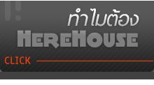 ทำไมต้อง HereHouse CLICK