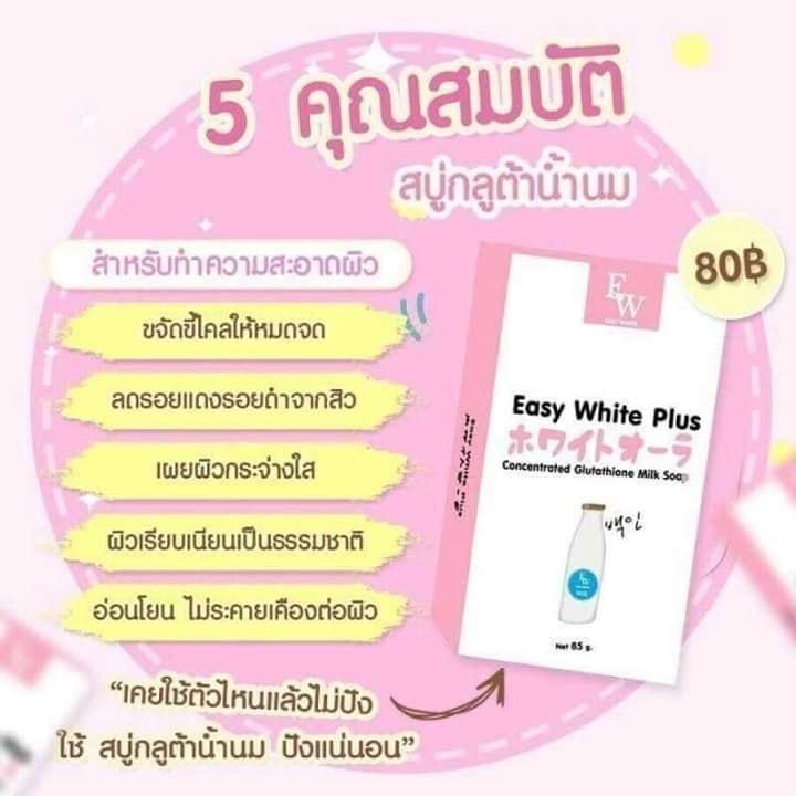 Easy White Plus