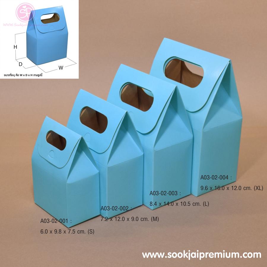 กล่องของขวัญทรงหูหิ้ว สีฟ้า มี 4 ขนาด (บรรจุ 50 กล่องต่อแพ็ค)