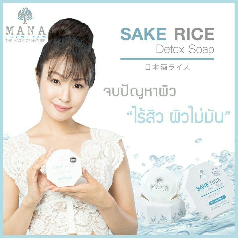 MANA SAKE RICE Detox Soap