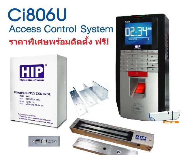 ชุดควบคุมประตู HIP Ci806u