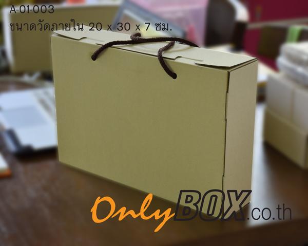 กล่องทรงหูหิ้ว เชือกสีน้ำตาล ขนาด 20 x 30 x 7 ซม.(บรรจุ 25 กล่องต่อแพ็ค)
