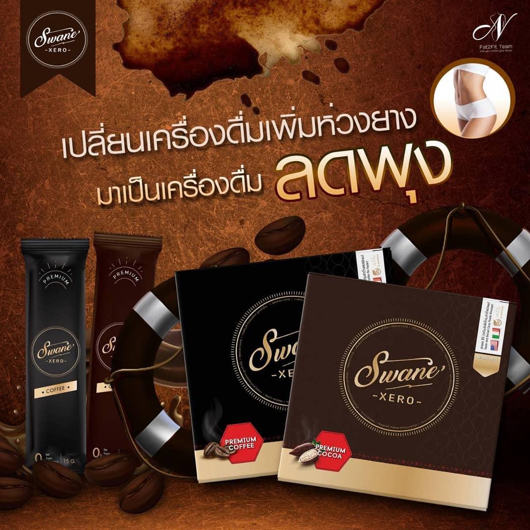 SWANE Xero Cocoa สวอนเน่ ซีโร่ โกโก้