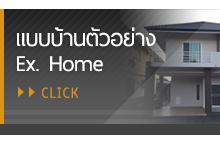 แบบบ้านตัวอย่าง Ex. Home CLICK