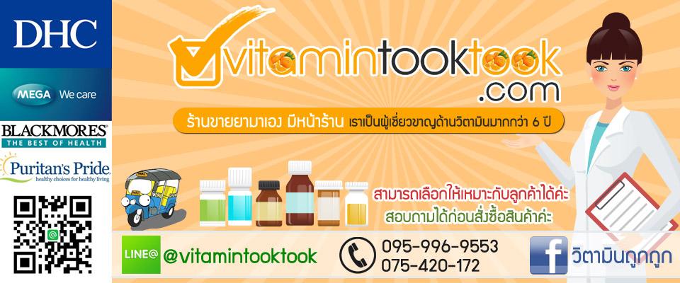 vitamintooktook