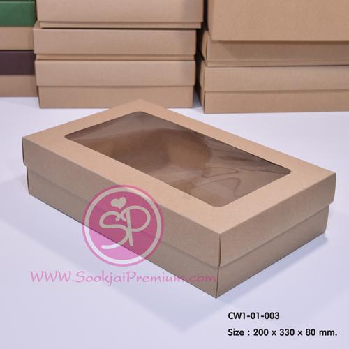 กล่องฝาครอบขนาด 20.0 x 33.0 x 8.0 ซม. สีธรรมชาติ มีหน้าต่าง (บรรจุ 50 กล่องต่อแพ็ค)