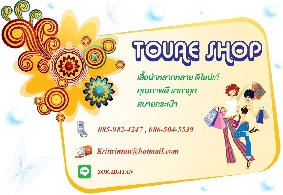 TouAeShop