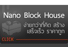 Nano Block House ง่ายกว่าที่คิด สร้าง เสร็จเร็ว ราคาถูก