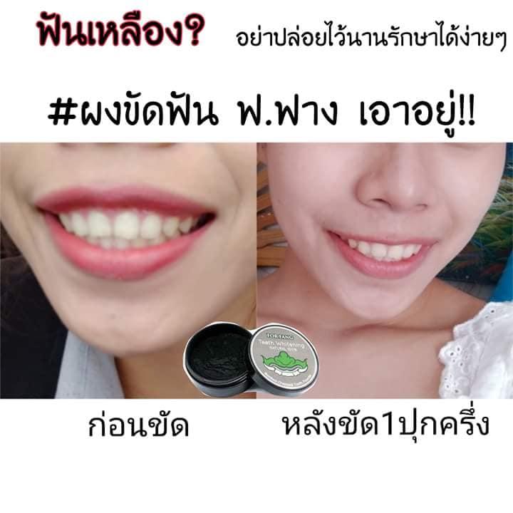 FOR FANG ผงขัดฟัน ฟอฟาง