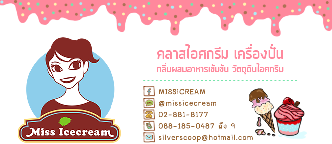 ติตต่อเรา Tel. 088-185-0487 ถึง 9 Line : @missicecream Facebook : MISSiCREAM e-mail : silverscoop@hotmail.com