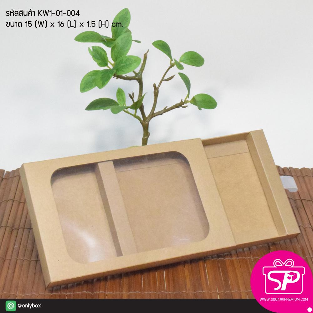 กล่องแบบซองสวม ขนาด 15 x 16 x 1.5 ซม สีคราฟธรรมชาติ (บรรจุแพ็คละ 50 กล่อง)