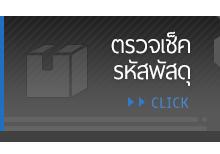 ตรวจเช็ค รหัสพัสดุ CLICK