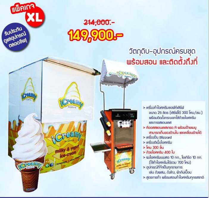 ค่าแฟรนไชส์ไอศกรีมซอฟท์เสิร์ฟ iCreamy - ไซส์ XL1