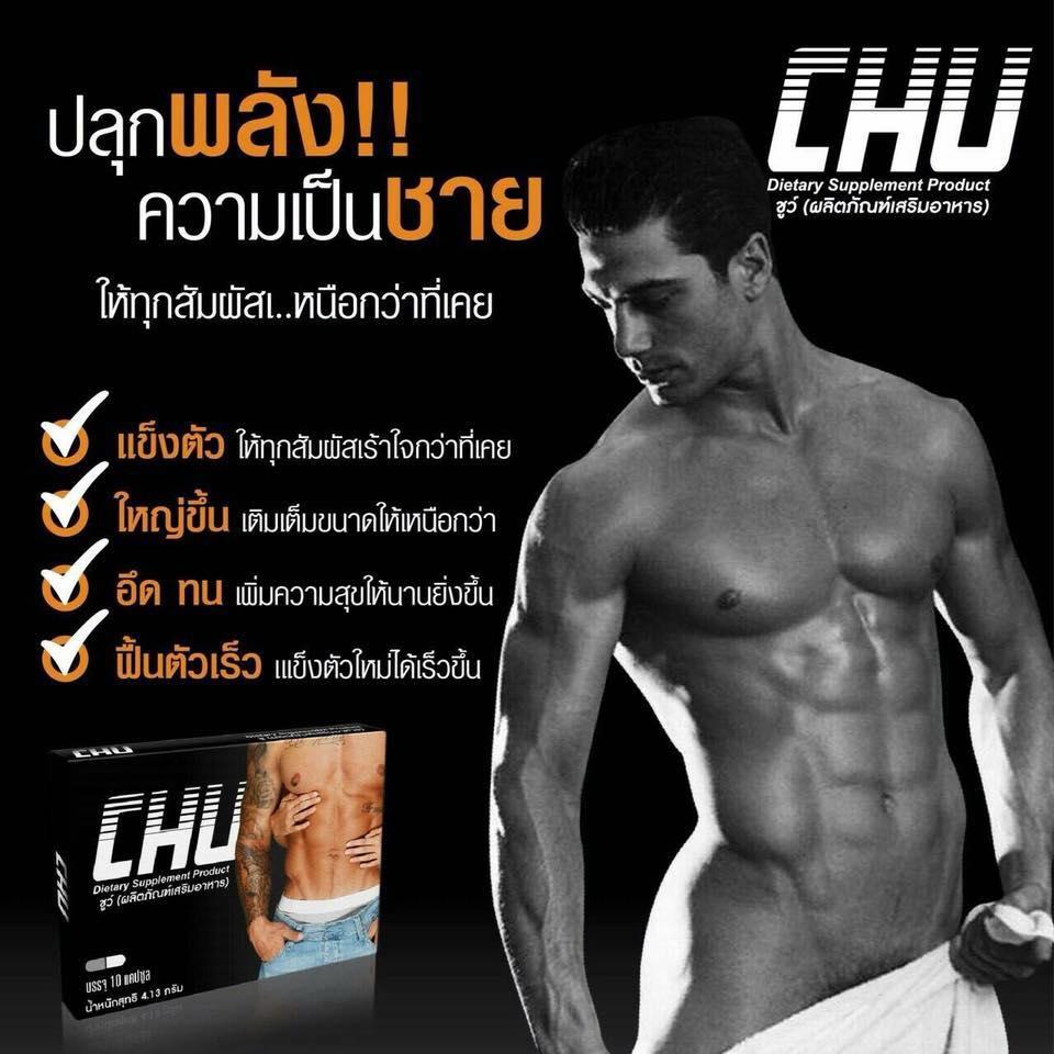 CHU ชูว์ อาหารเสริมท่านชาย