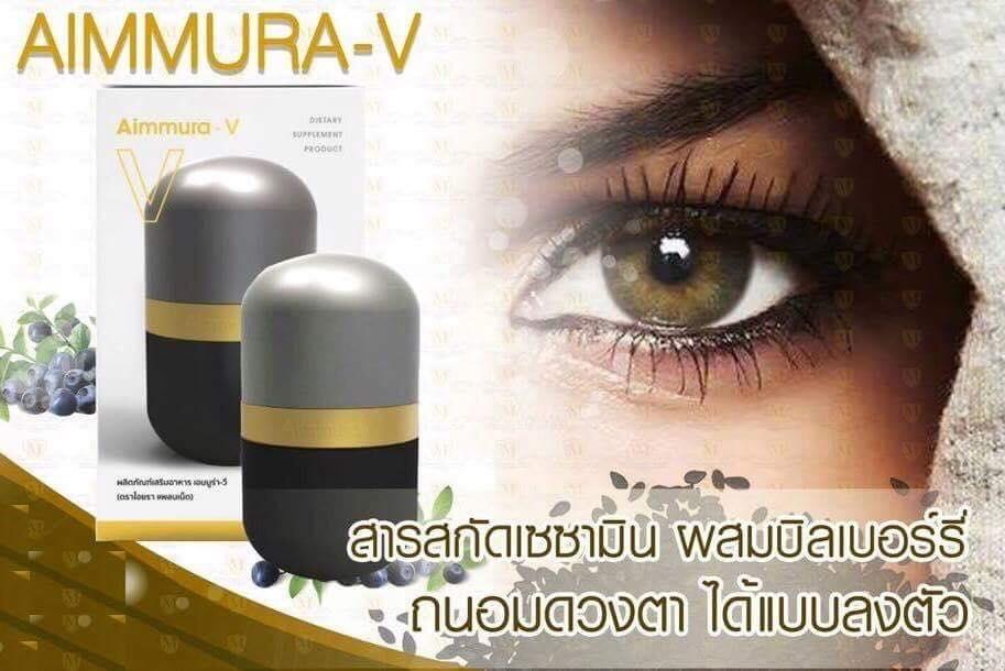 AIMMURA-V เอมมูร่า-วี