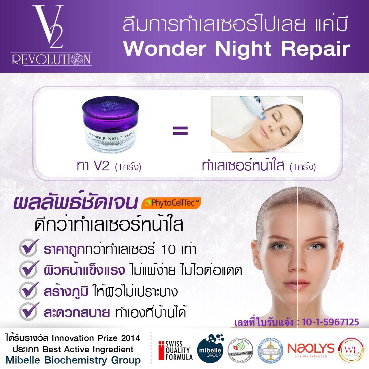 V2 Revolution Wonder Night Repair วีทู เรฟโวลูชั่น วันเดอร์ ไนท์ รีแพร์