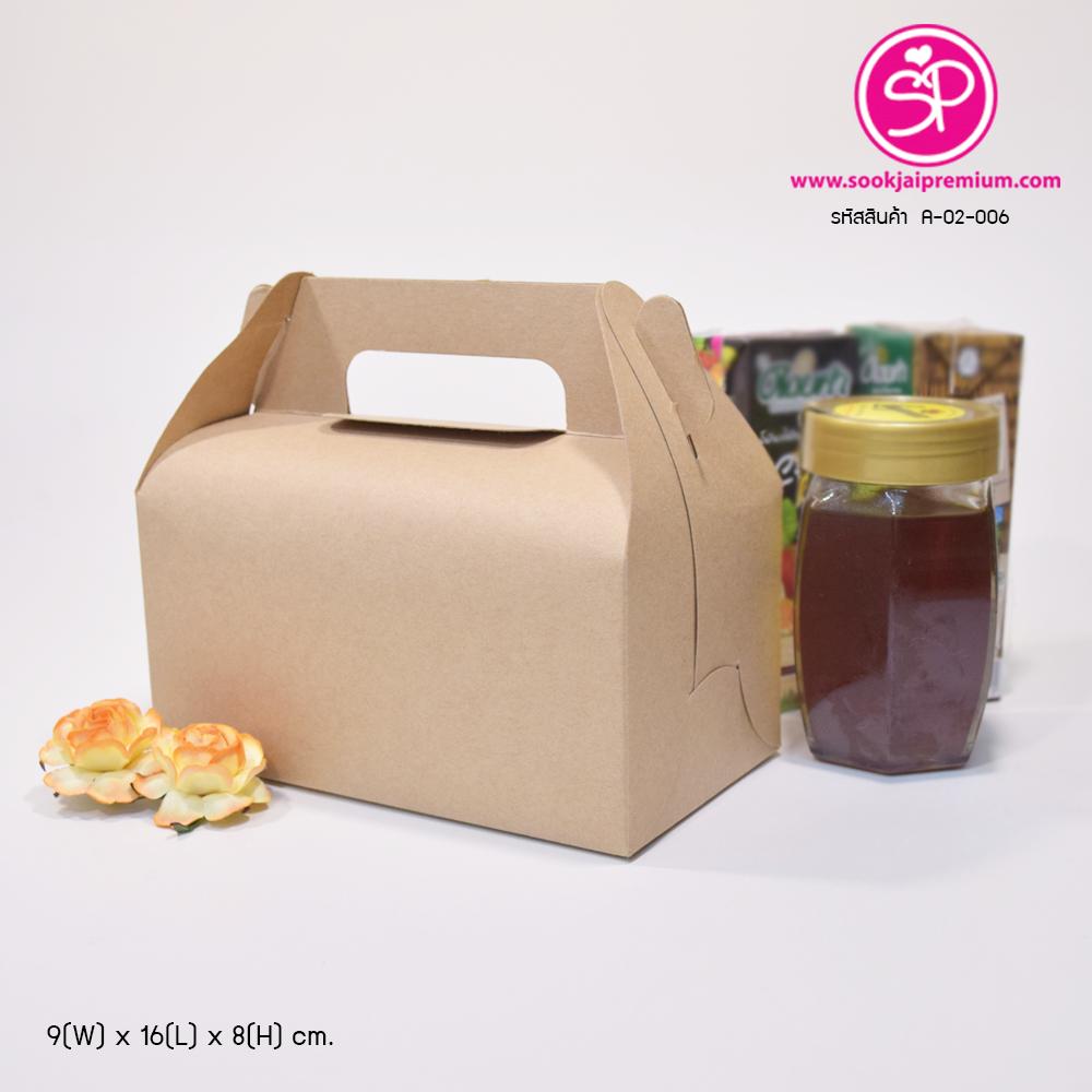 กล่องหูหิ้ว สีคราฟธรรมชาติ ขนาด 9 x 16 x 8 ซม (ปริมาตรบรรจุ) (บรรจุ 50 กล่องต่อแพ็ค)