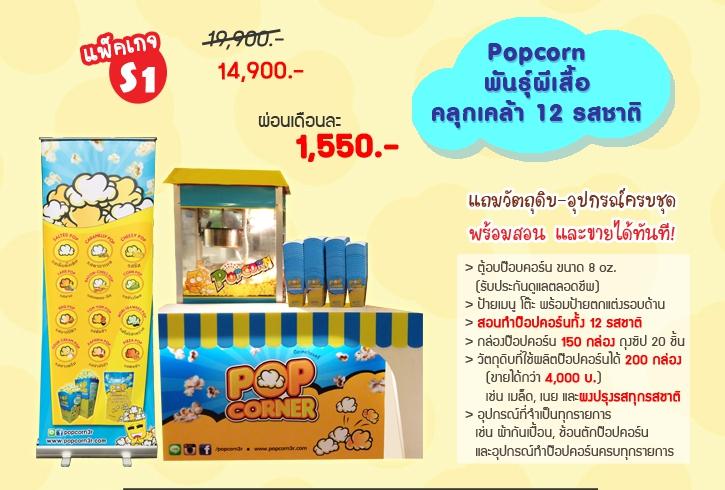 ค่าแฟรนไชส์ป๊อปคอร์น Popcorner - ไซส์ S1