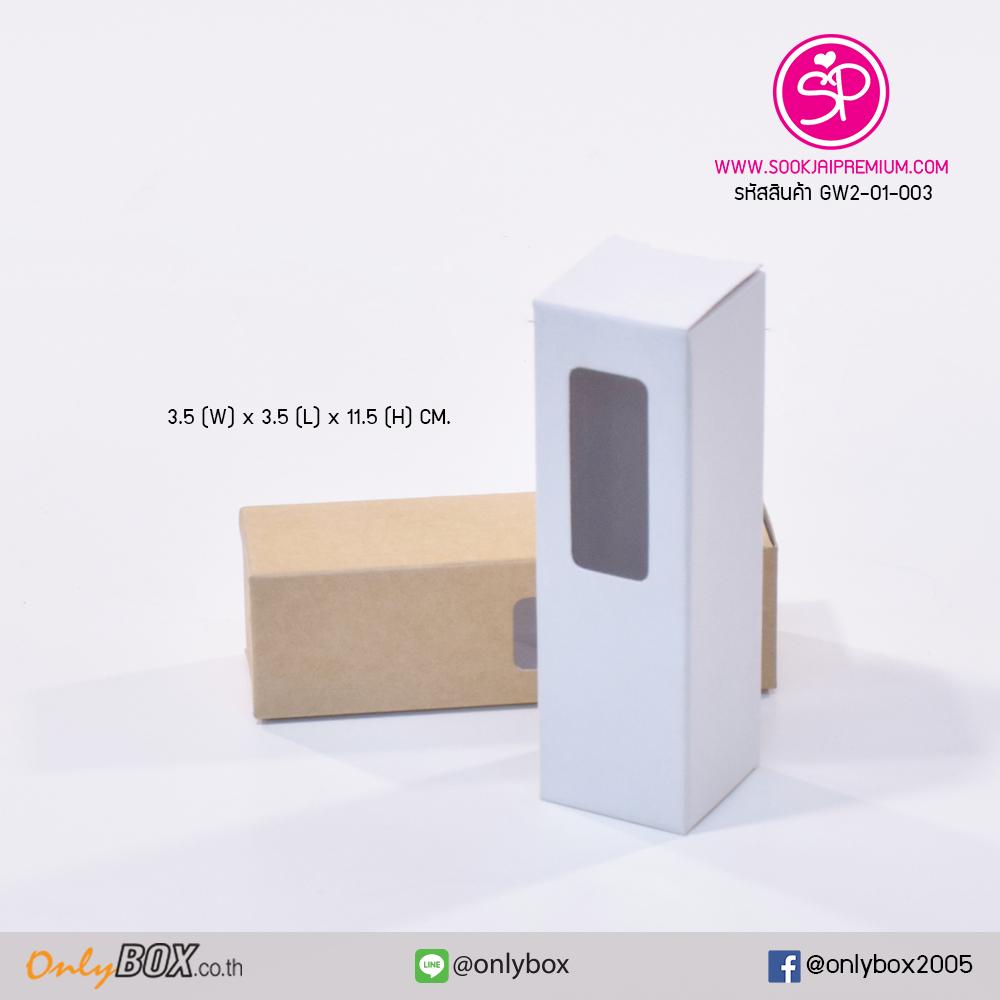 กล่องฝาลิ้นก้นขัด สีขาว ขนาด 3.5x3.5x11.5 ซม. มีหน้าต่าง (บรรจุแพ็คละ 50 กล่อง)