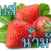 OBSB กลิ่นสตอเบอร์รี่ (น้ำมัน) Strawberry Flavor (Oil Based)