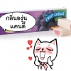 GC กลิ่นองุ่นแคนดี้ Grape Candy Flavor
