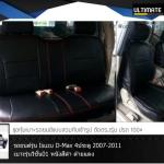 ชุดหุ้มเบาะรถยนต์ Dmax / All-New Dmax (หุ้มเบาะรถยนต์ดีแม็ก)