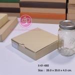 กล่องลูกฟูกลอนเล็ก สีน้ำตาล ขนาด 20.0 x 20.0 x 4.5 ซม. (บรรจุ 25 กล่องต่อแพ็ค)