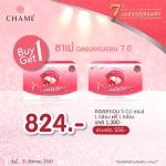 Chame Collagen White Strawberry (ชาเม่ คอลลาเจน สตรอเบอรี่สีขาว) ซื้อ 1 แถม 1 (ขนาดกล่องเล็ก 10 ซอง)