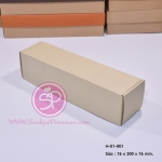 H-01-001 : กล่องลูกฟูกลอนเล็ก ขนาด 7.6 x 30.0 x 7.6 ซม.