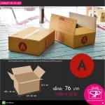 กล่องไปรษณีย์ A ขนาด 14 x 20 x 6 ซม. (บรรจุ 20 กล่อง ต่อ แพ็ค)