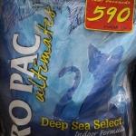 Pro Pac Ultimates Deep Sea Select อาหารแมวปลอดธัญพืชสูตรเลี้ยงในบ้าน 2kg. 640รวมส่ง