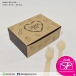 กล่อง Snack ลายหัวใจ สีน้ำตาล ขนาด 12 x 16.5 x 6 ซม. (บรรจุ 50 กล่องต่อแพ็ค)