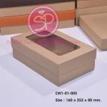 กล่องฝาครอบขนาด 16.0 x 25.3 x 8.0 ซม. สีธรรมชาติ มีหน้าต่าง (บรรจุ 50 กล่องต่อแพ็ค)