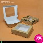 กล่องขนมฝาในตัวขนาด 16 x 16 x 4.5 ซม (บรรจุ 50 กล่องต่อแพ็ค)