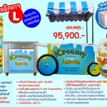 ค่าแฟรนไชส์ไอศกรีมผัด iCreamyPAD - ไซส์ L