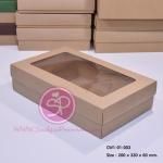 CW1-01-003 : กล่องฝาครอบ ขนาด 20.0 x 33.0 x 8.0 ซม. มีหน้าต่าง