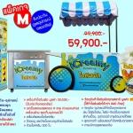 ค่าแฟรนไชส์ไอศกรีมผัด iCreamyPAD - ไซส์ M