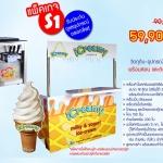 ค่าแฟรนไชส์ไอศกรีมซอฟท์เสิร์ฟ iCreamy - ไซส์ S1