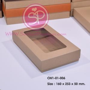 กล่องฝาครอบขนาด 16.0 x 25.3 x 5.0 ซม. สีธรรมชาติ มีหน้าต่าง (บรรจุ 50 กล่องต่อแพ็ค)
