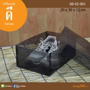 SB-02-001 : กล่องรองเท้า ขนาด 20.0 x 30.0 x 12.0 ซม.