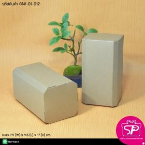 กล่องฝาลิ้นก้นขัด ทรงแปดเหลี่ยม สีคราฟธรรมชาติ ขนาด 9.5x9.5x17 ซม. (บรรจุแพ็คละ 50 กล่อง)