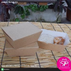 กล่องข้าวสีน้ำตาล เคลือบ OPP กันไข ขนาด 12.5 x 15.5 x 6.0 ซม. Size S (บรรจุ 50 กล่องต่อแพ็ค)