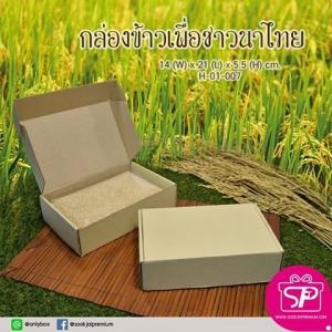 กล่องข้าว ขนาด 14(กว้าง) x 21(ยาว) x 5.5(สูง) ซม. (บรรจุ 50 กล่องต่อแพ็ค)