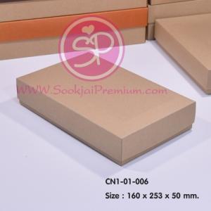 กล่องฝาครอบขนาด 16.0 x 25.3 x 5.0 ซม. สีธรรมชาติ ไม่มีหน้าต่าง (บรรจุ 50 กล่องต่อแพ็ค)