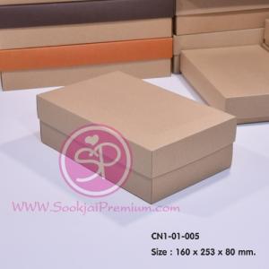 กล่องฝาครอบขนาด 16.0 x 25.3 x 8.0 ซม. สีธรรมชาติ ไม่มีหน้าต่าง (บรรจุ 50 กล่องต่อแพ็ค)